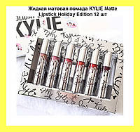 Жидкая матовая помада KYLIE Matte Lipstick Holiday Edition 12 шт!Хит