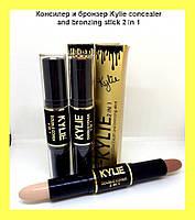 Консилер и бронзер Kylie concealer and bronzing stick 2 in 1!Опт