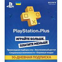 PSN 90 дней PlayStation Plus 3-х месячная подписка (UA)