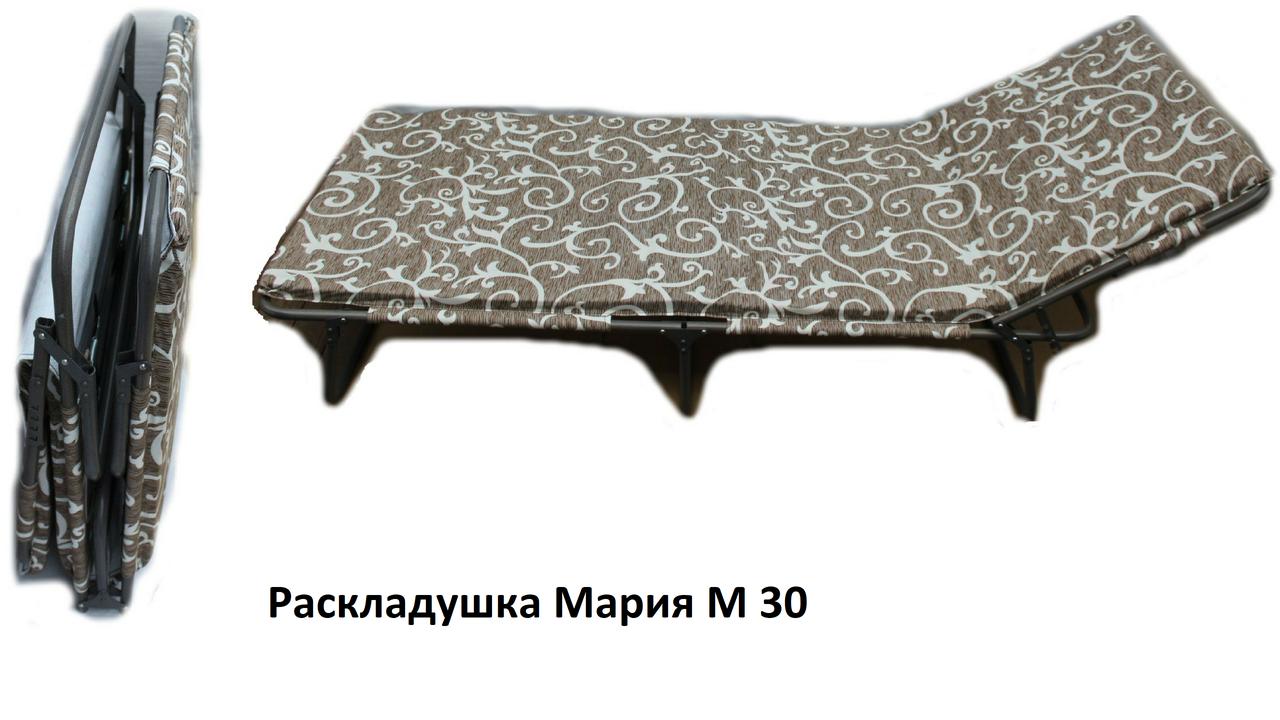 Раскладушка с несъемным матрасом Мария М 30