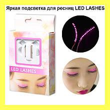 Яркая подсветка для ресниц LED LASHES