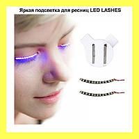 Яркая подсветка для ресниц LED LASHES!Акция