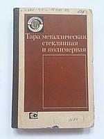 Тара металлическая стеклянная и полимерная. ГОСТы СССР. Официальное издание