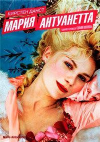 DVD-диск Мария-Антуанетта (К.Данс) (США, 2006)