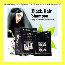 ШАМПУНЬ ОТ СЕДИНЫ DEXE - BLACK HAIR SHAMPOO