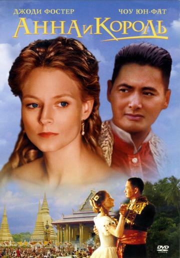 DVD-диск Анна і король (Д. Фостер) (США, 1999)