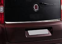 Накладка нижней кромки заднего стекла (нерж) - Fiat Doblo III nuovo 2010+ и 2015+ гг.