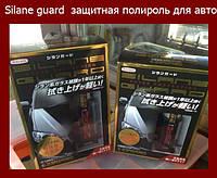 Silane guard  защитная полироль для автомобиля!Опт