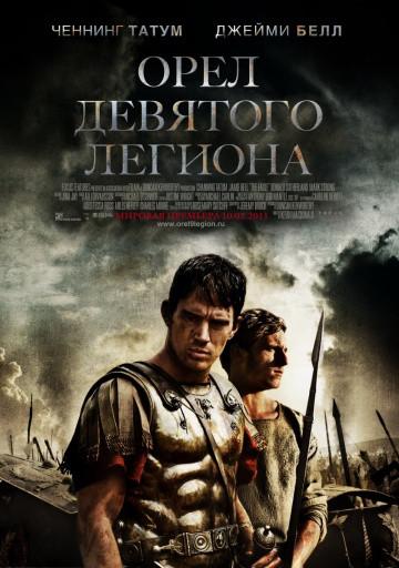 DVD-диск Орел Девятого легиона (Ч.Татум) (США, 2011)