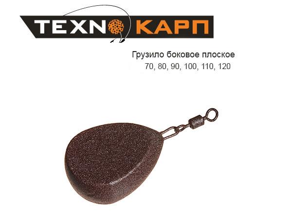 Груз карповый БОКОВОЙ ПЛОСКИЙ технокарп 120 г