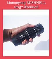 Монокуляр BUSHNELL 16x52 Двойной фокусировки!Опт