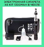 Электронная Сигарета X6 Kit 1300mAh в чехле!Опт