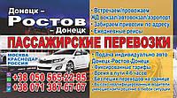 Международное такси Донецк-Ростов-Донецк  (аэропорт, ждвокзал, автовокзал), фото 1
