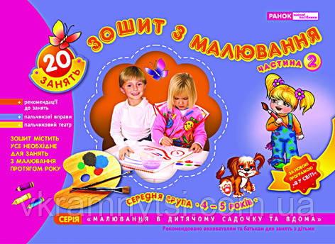 Зошит з малювання. Старша група (5-6 років). Частина 1