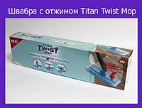 Швабра с отжимом Titan Twist Mop!Акция