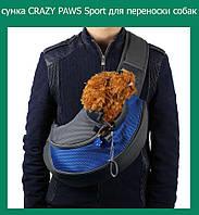 Сумка CRAZY PAWS Sport для переноски собак!Акция