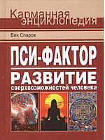 Спаров В. Пси-Фактор. Развитие сверхвозможностей человека., фото 1
