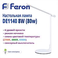 Светодиодная настольная лампа Feron DE 1140 8W