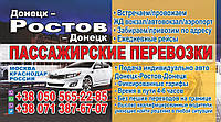 Пассажирские перевозки Донецк – Ростов-на-Дону (Автовокзал, ж/д вокзал, международный аэропорт)- Донецк, фото 1