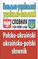 Таланов О. Польсько-український, українсько-польський словник.