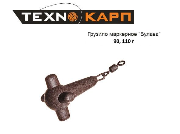 Груз карповый МАРКЕРНЫЙ (БУЛАВА) технокарп 110 г