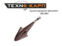 Груз карповый МАРКЕРНЫЙ (ДАЛЬНОБОЙ) технокарп 120 г