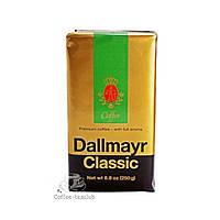 Кофе Dallmayr Classic ( 500 г) молотый