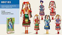 """Лялька """"Оксанка"""" 080103 6 видів, в коробці, 33*15*6,7 см"""