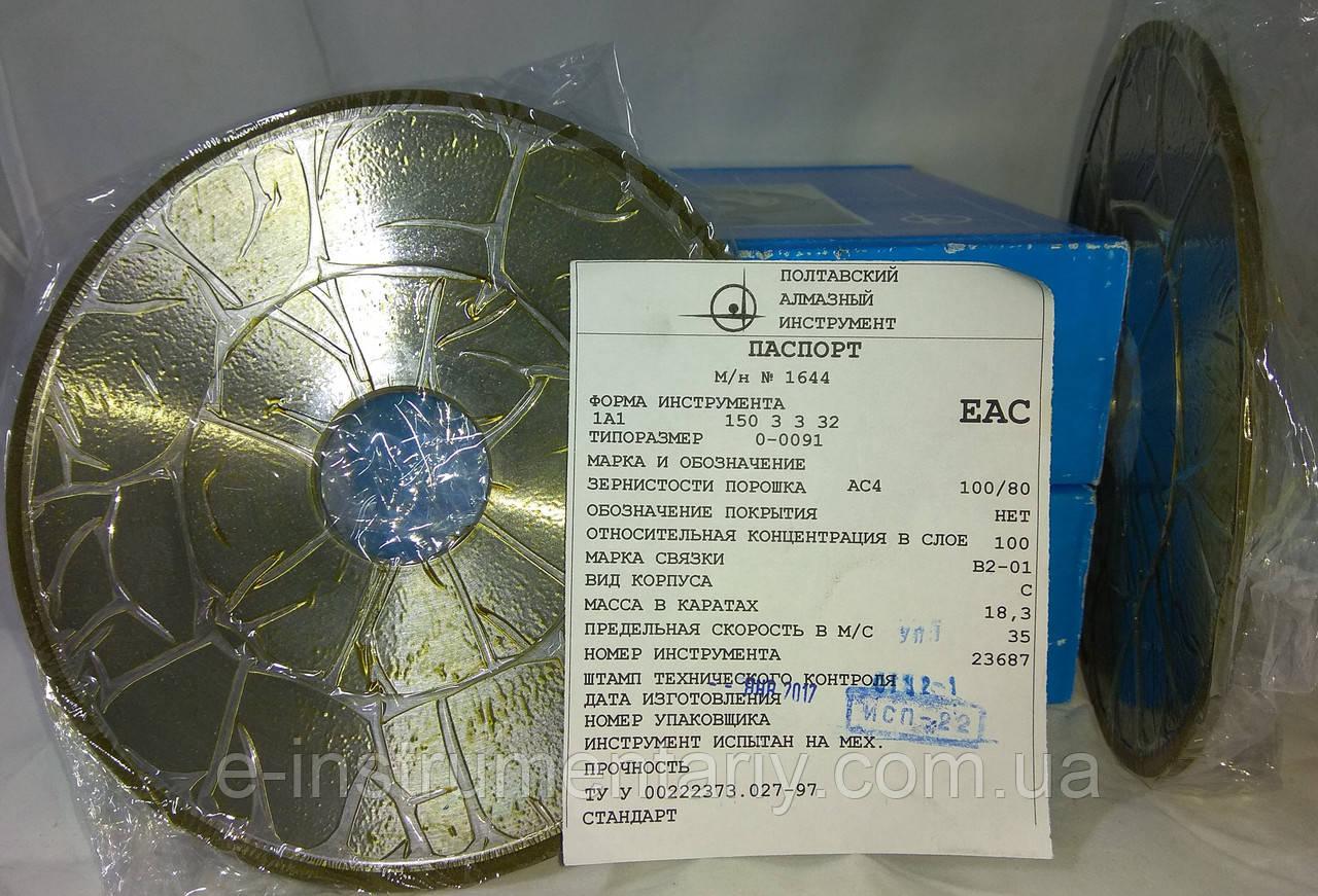 Круг алмазный прямой профиль (1А1) 150х3х3х32 100% АС4 Связка В2-01