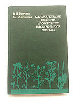 Отражательные свойства и состояние растительного покрова В.Рачкулик