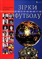Зірки світового футболу. Енциклопедія серії Стань ближче до зірок Видавництво: Пелікан, фото 1