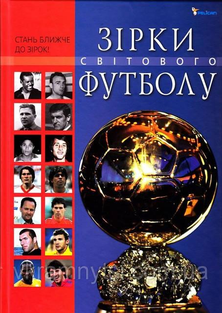 Зірки світового футболу. Енциклопедія серії Стань ближче до зірок Видавництво: Пелікан
