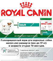 Сухой корм Royal Canin Mini Adult на развес