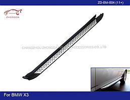 Оригинальные пороги (2 шт, алюминий) - BMW X3 F-25 2011+ гг.