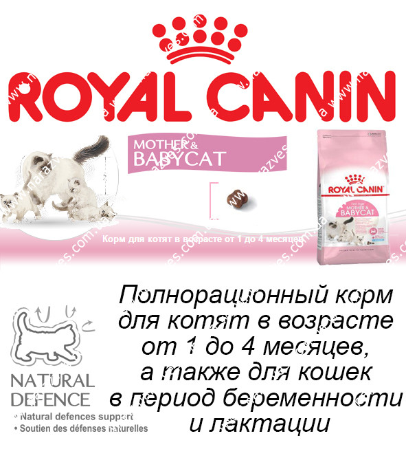 Сухой корм Royal Canin Mother & Babycat на развес