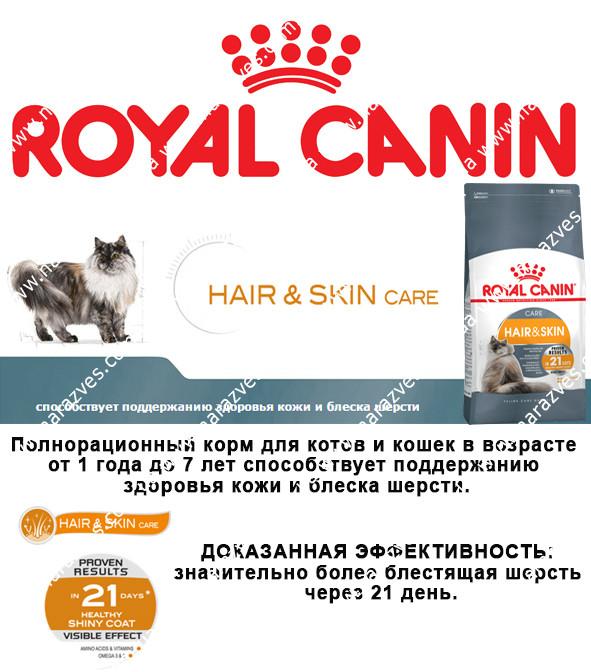 Сухой корм Royal Canin Hair & Skin на развес