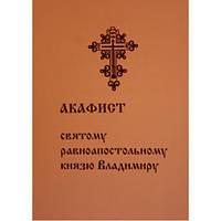 Акафист святому равноапостольному князю Владимиру