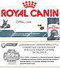 Сухой корм Royal Canin Oral Care на развес