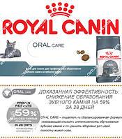 Сухой корм Royal Canin Oral Care на развес