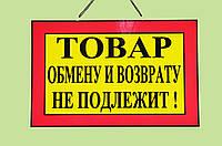 """Табличка """"Товар обмену и возврату не подлежит """" 30х21 см"""