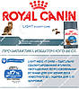 Сухой корм Royal Canin Light на развес