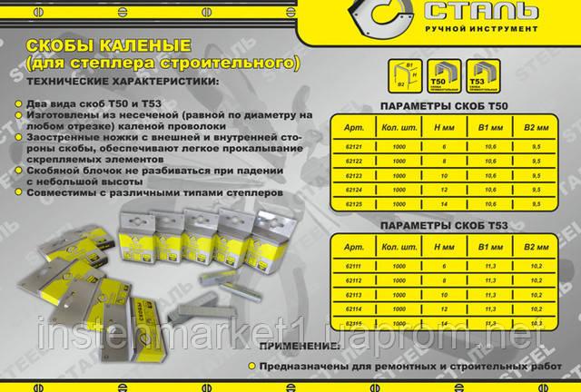 Скобы каленые для степлера Сталь 12х10.6 Т50, 1000 шт (арт. 62124) в интернет-магазине
