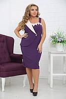 Платье Бизнес-Леди фиолет большого размера 48-94 батал