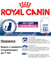 Сухой корм Royal Canin Young Female на развес