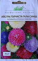 Семена цветов астра игольчатая Гала смесь 20 шт