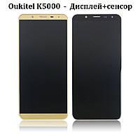 LCD экран для Oukitel K5000 модуль, дисплей+сенсор, фото 1