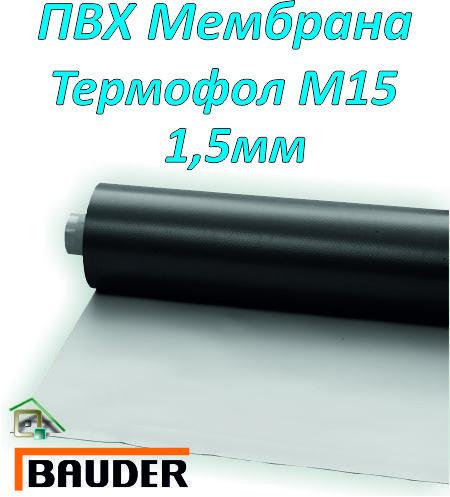 ПВХ мембрана Баудер ТЕРМОФОЛ M 15 для