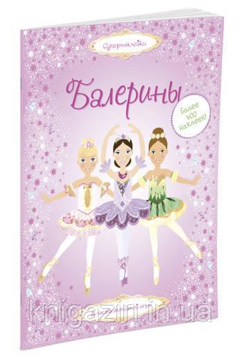 Наклейки. Балерины