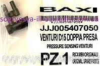 Трубка Вентури пластмассовая вентилятора (Пито, фир.уп, Италия) котлов Baxi, Western, арт.5407050, к.с.0163