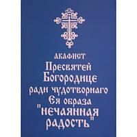 """Акафист Пресвятой Богородице в честь иконы """"Нечаянная радость"""""""